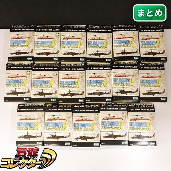 F-toys ヘリボーンコレクション3 全8種 + シークレット