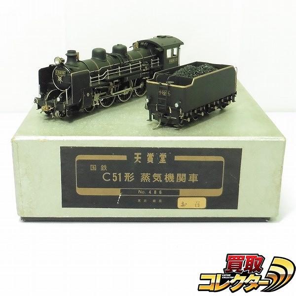 天賞堂 HOゲージ NO.486 国鉄 C51形 蒸気機関車 お召