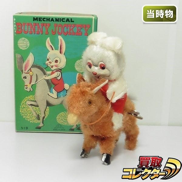 富士プレス バニージョッキー ゼンマイ 日本製 当時物 / うさぎ