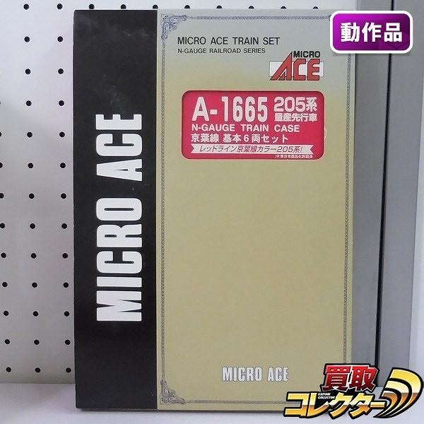 MICRO ACE A-1665 205系 量産先行車 京葉線 基本6両セット