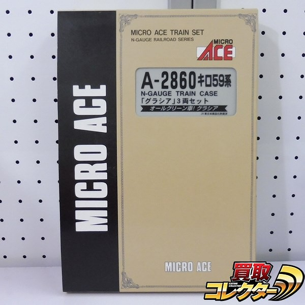 MICRO ACE A-2860 キロ59系 グラシア 3両セット / 鉄道模型