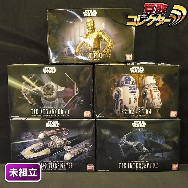 バンダイ STAR WARS 1/72 タイアドバンストx1 1/12 R2-D2 C-3PO 他