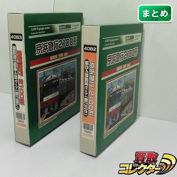 GREEN MAX Nゲージ 4062 4063 京浜急行 2100形 基本 増結 8両
