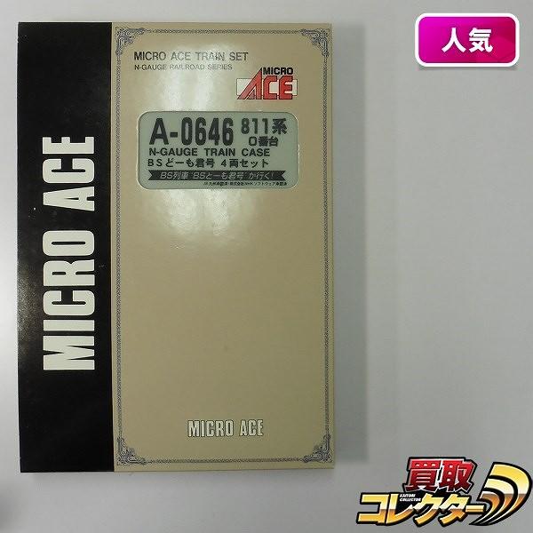 MICRO ACE Nゲージ A-0646 811系 0番台 BSどーも君号 4両セット