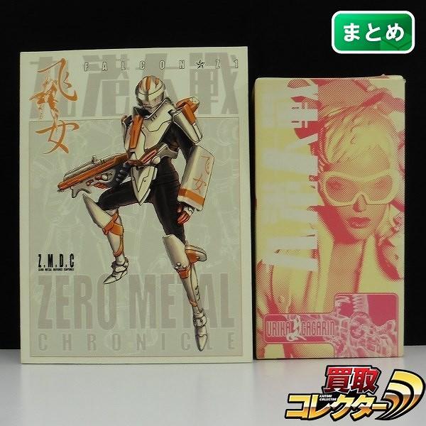 九港大戦 ZERO METAL CHRONICLE 月女 飛女 FALCON Z1