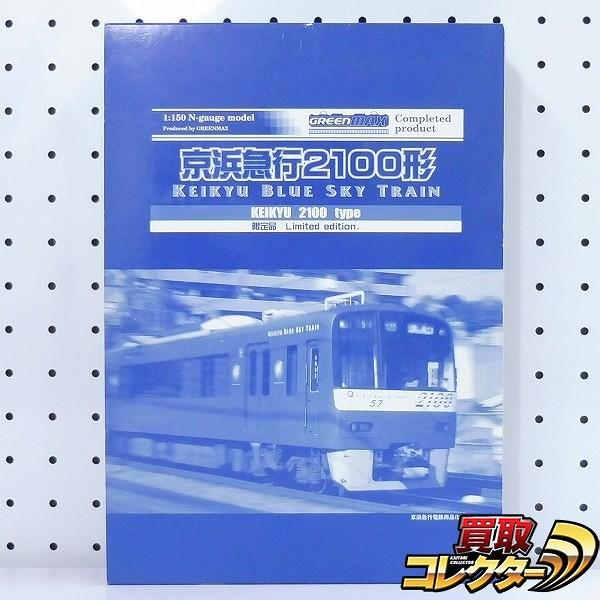 GREEN MAX 4911 京阪急行2100形 ブルースカイトレイン 8両