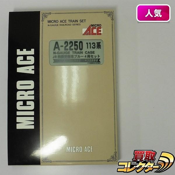MICRO ACE A-2250 113系 JR 四国更新車・ブルー 4両セット