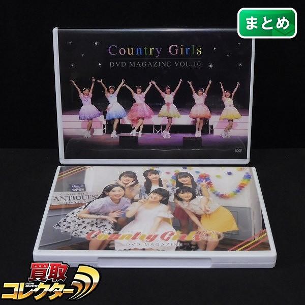 カントリーガールズ DVDマガジン Vol.8 Vol.10 / ハロプロ