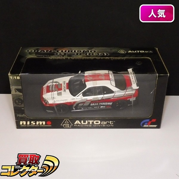 AUTOart 1/18 グランツーリスモ ニスモ スカイライン GT-R R34