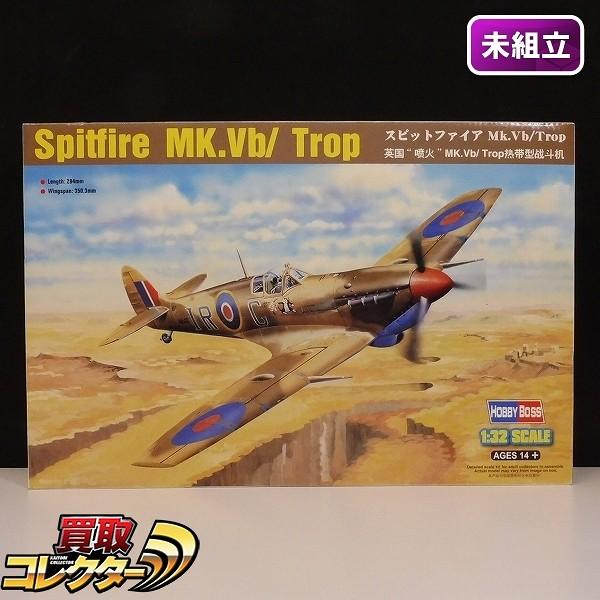 ホビーボス 1/32 スピットファイア Mk.Vb/Trop
