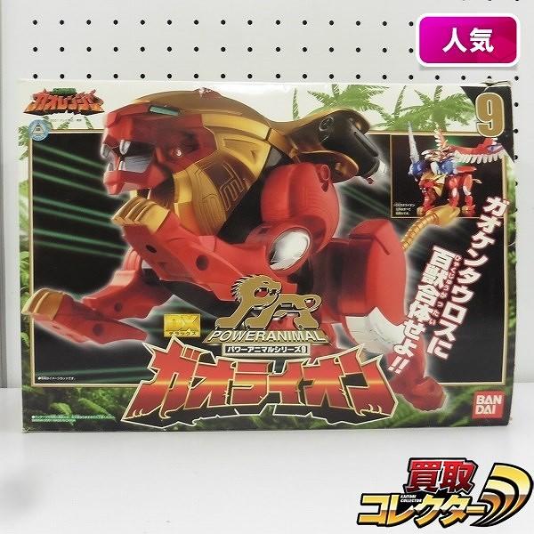 百獣戦隊ガオレンジャー パワーアニマルズ 9 DXガオライオン