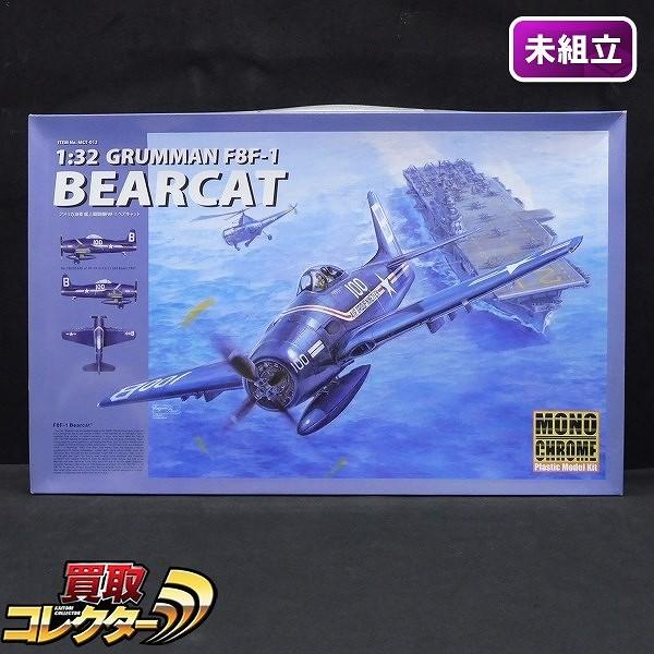 モノクローム 1/32 アメリカ海軍 艦上戦闘機 F8F-1 ベアキャット
