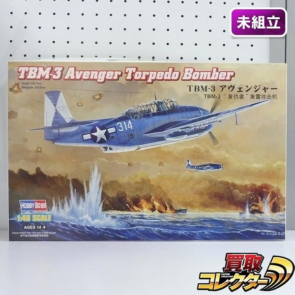 ホビーボス 80325 1/48 TBM-3 アヴェンジャー
