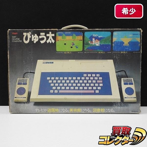 TOMY ぴゅう太 TP1000 16BIT GRAPHIC COMPUTER