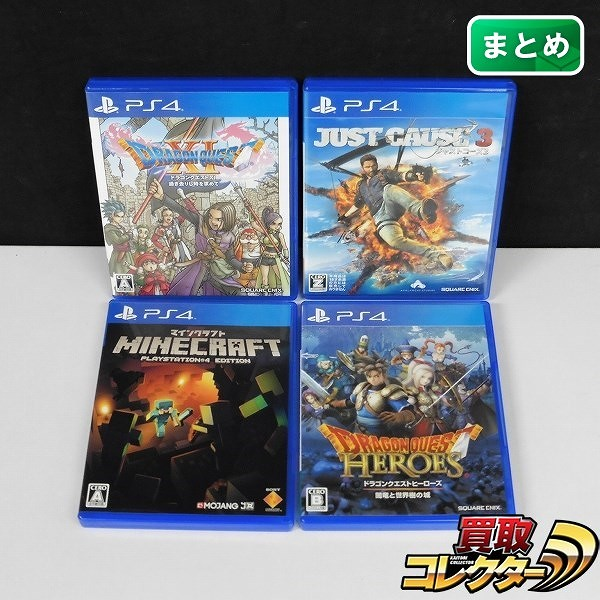 PS4 ソフト ドラゴンクエストXI マインクラフト ジャストコーズ3 他