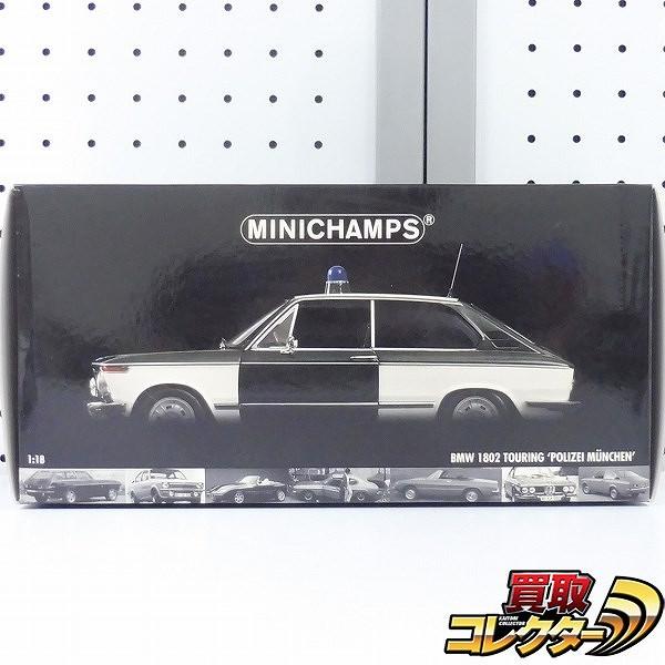 ミニチャンプス 1/18 BMW 1802 ツーリング ミュンヘン ポリスカー