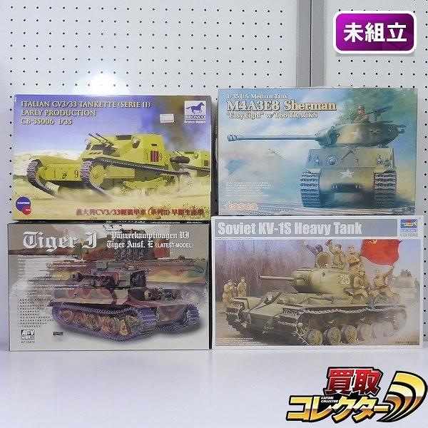 1/35 AFVクラブ タイガーⅠ E型 タスカ M4A3E8シャーマン イージーエイト 他