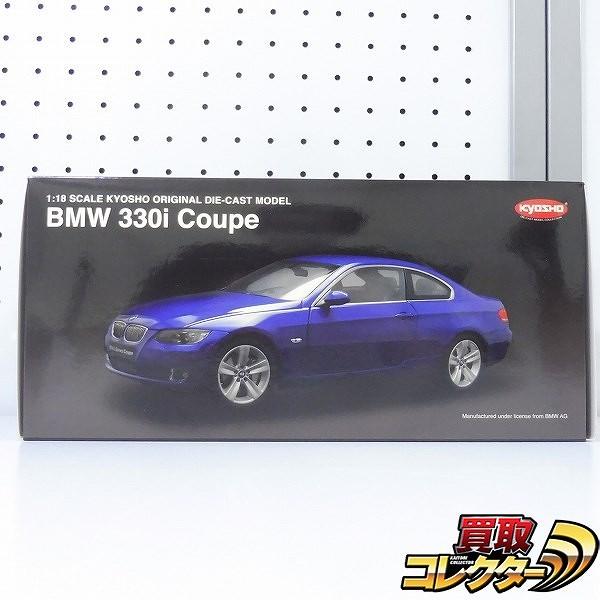 京商 KYOSHO 1/18 BMW 330i クーペ E92 ブルー 青 / 08735BL