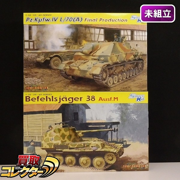 サイバーホビー 1/35 IV号駆逐戦車 ツヴィッシェンレーズンク 後期型 他