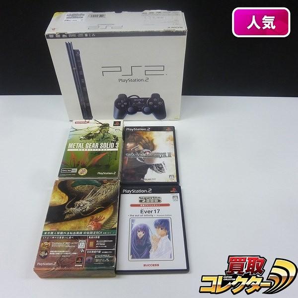 PS2 SCPH-70000 & ソフト シャドウハーツ2 メタルギアソリッド3 他
