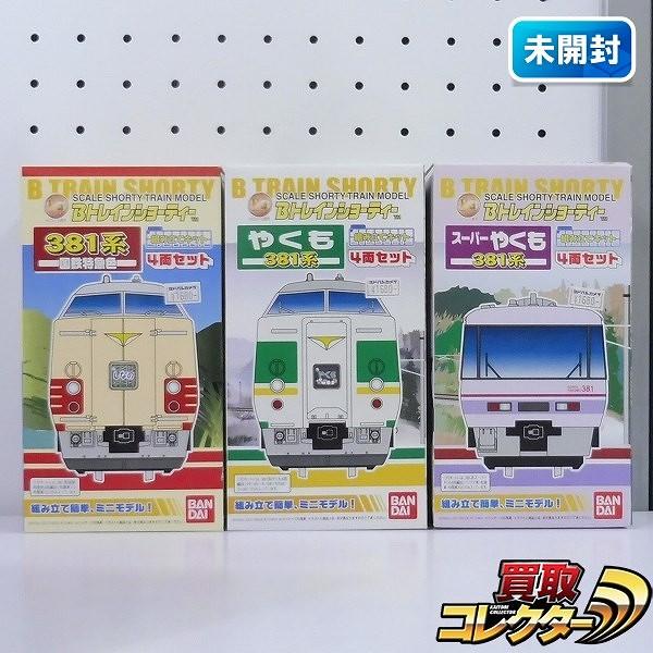 Bトレ 381系 国鉄特急色 やくも スーパーやくも 4両セット