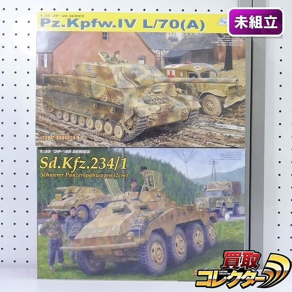 ドラゴン 1/35 IV号駆逐戦車 L/70A ツヴィッシェンレーズンク 他