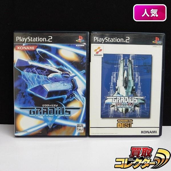 PS2 ソフト 2点 グラディウス3&4 復活の神話 グラディウス5