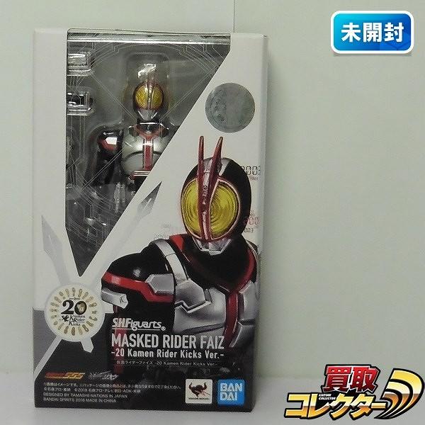 S.H.Figuarts 仮面ライダー555 20 Kamen Rider Kicks Ver.