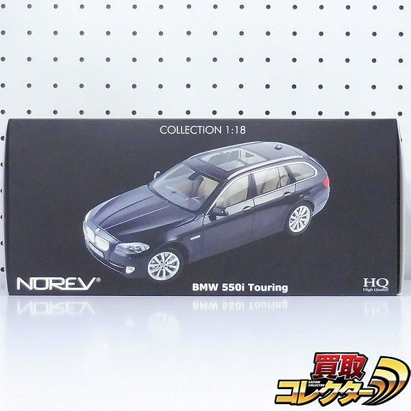 ノレブ HQ 1/18 BMW 550i ツーリング / ミニカー NOREV