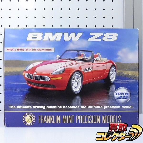 フランクリンミント 1/24 BMW Z8 / FRANKLIN MINT
