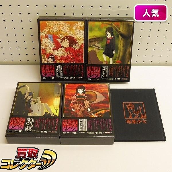 ANIPLEX DVD 地獄少女 二籠 DVD-BOX 全4巻 全巻購入特典絵本付