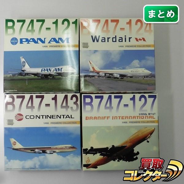 ドラゴン 1/400 B747-121 パンナム B747-143 コンチネンタル航空 他