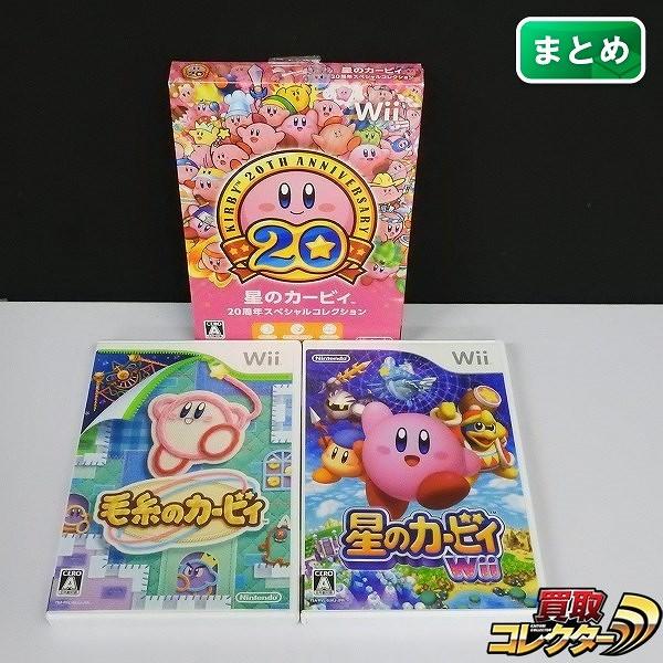 Wii ソフト 星のカービィ 20周年スペシャルコレクション 毛糸のカービィ 星のカービィ Wii