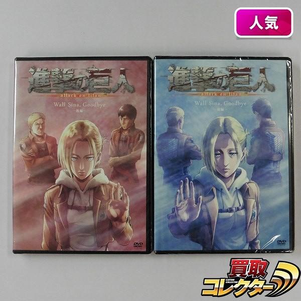 DVD 進撃の巨人 OVA Wall Sina Goodbye 前編 後編 2点