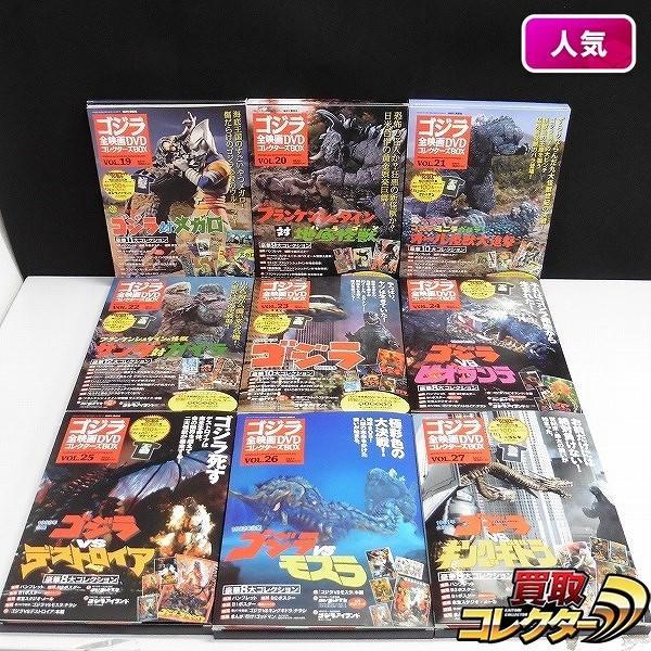 ゴジラ 全映画 DVDコレクターズBOX Vol.19~27 / キングギドラ