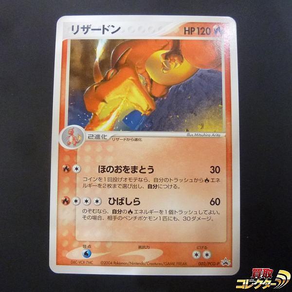 ポケモンカード リザードン プロモ 002/PCG-P バトルロードスプリング 2004