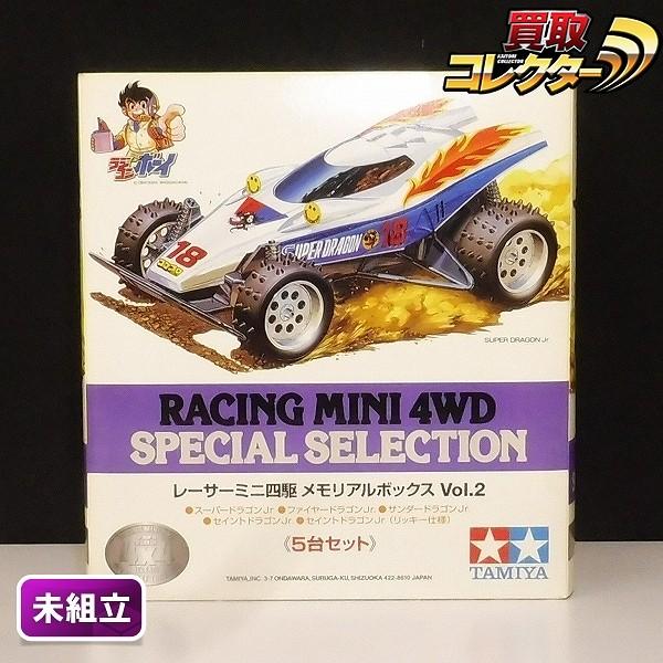 タミヤ レーサーミニ四駆 メモリアルボックス Vol.2 5台セット