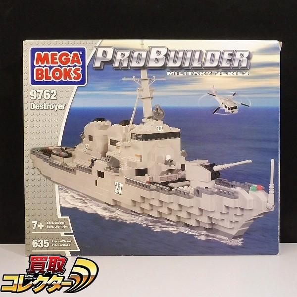 メガブロック プロビルダー 9762 デストロイヤー Destroyer