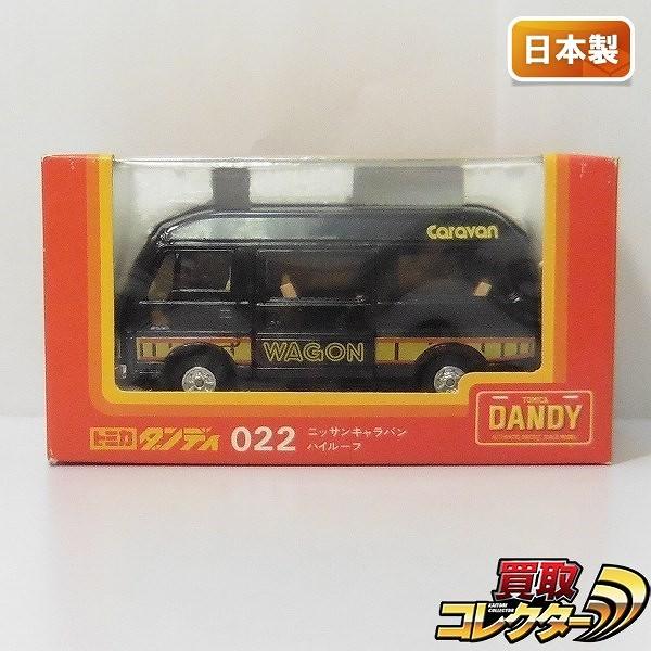 トミカダンディ 022 ニッサン キャラバン ハイルーフ 黒 日本製