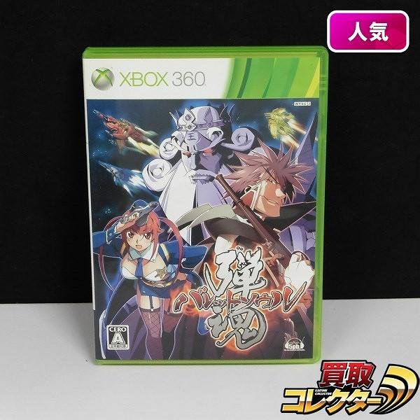 XBOX360 ソフト バレットソウル 弾魂 初回特典CD同梱 / サントラ