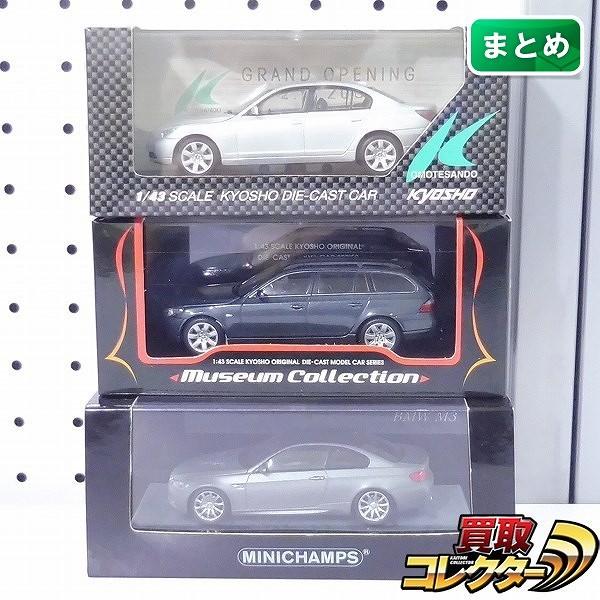 1/43 BMW ミニチャンプス M3 E92 2008 京商 545i ツーリング 他