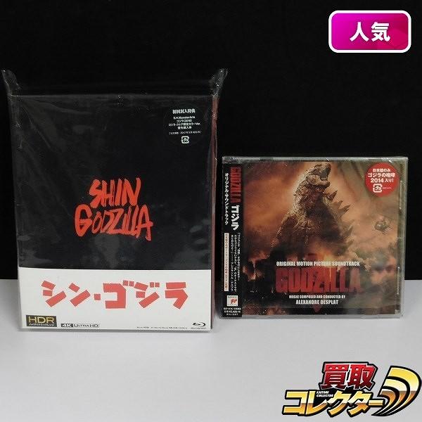 BD シン ゴジラ Blu-ray特別版 4K Ultra HD & CD ゴジラ サントラ
