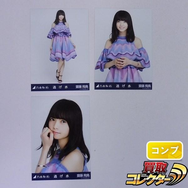 乃木坂46 齋藤飛鳥 逃げ水 会場限定 生写真 全3種 コンプ