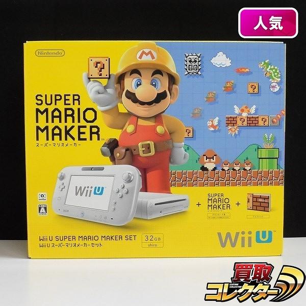 ニンテンドー Wii U スーパーマリオメーカーセット