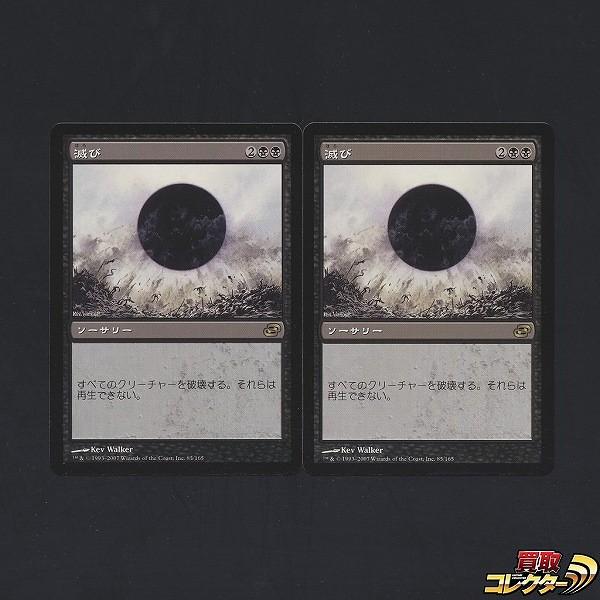 MTG 滅び Damnation 日本語版 2枚 PLC モダン レガシー EDH 黒