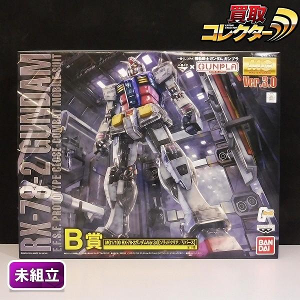 一番くじコラボ ガンプラ B賞 MG 1/100 RX-78-2ガンダムVer.3.0 ソリッドクリア/リバース