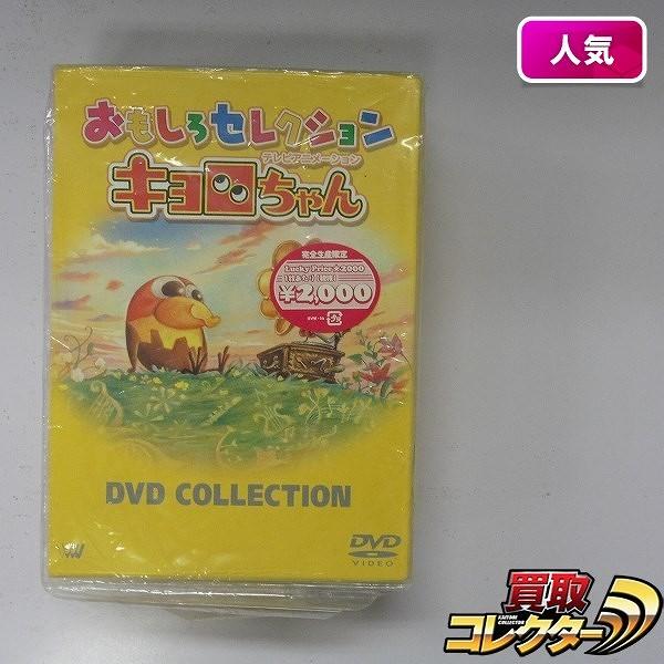DVD キョロちゃん おもしろセクション DVDコレクション