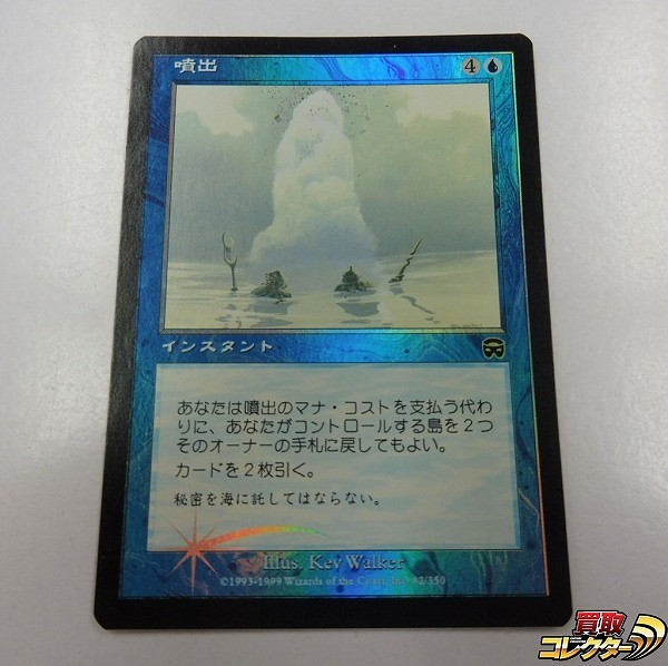 MTG 噴出 Gush 日本語版 Foil 1枚 MMQ 青 コモン ヴィンテージ