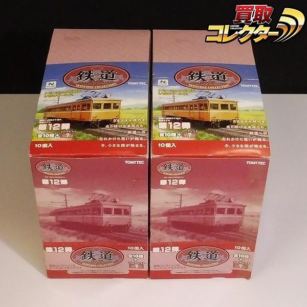 TOMYTEC 鉄道コレクション 第12弾 2BOX ノーマル 10種 / 鉄コレ