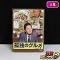 孤独のグルメ Season4 DVD BOX